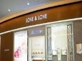 LOVE LOVE珠宝 LOVE LOVE珠宝诚邀加盟