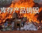 浦東化妝品銷毀焚燒收費多少錢馬陸過期護膚品面膜環保銷毀處置
