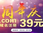 重庆云之星周年庆特惠活动