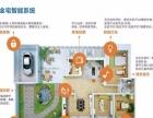 玉溪程宇智能科技-7年专注智能家居方案设计施工