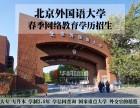 北京外国语大学招生进行中大专本科专升本