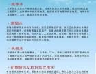 恒大天然矿泉水 一次性桶装水面向淮海经济区招商