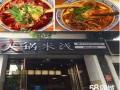 火锅米线加盟官网 火锅米线加盟多少钱 米线店加盟