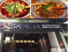 火锅米线加盟 火锅米线加盟多少钱 米线店加盟