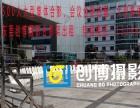 惠州200人合影拍摄、合影架出租 合影冲洗25元