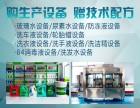 玻璃水设备 尿素液设备 柴油车尿素水