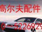 高尔夫GTI汽车配件、高6配件、高尔夫7全车配件
