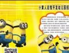 小黄人启智开发幼儿园招生报名中
