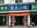 舌尖上的中国之重庆小面加盟,手把手教学,包教会