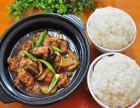 黄焖鸡米饭技术培训哪里正宗