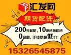 徐州汇发期货配资-200元起-全国招代理-高返佣-送后台