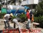 上海专业管道疏通 高压清洗 清理化粪池 抽粪吸污 下水道清理