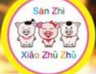 三只小猪猪烤肉加盟