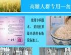 高糖人群专用勿淘大米