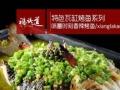 福祺道鱼火锅丨特色瓦罐烤鱼烧烤丨万元开店 轻松经营
