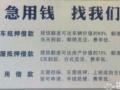 南宁回收电动车,应急24小时随时营业可来电联系,可抵押