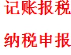 长宁区注册公司办营业执照 长宁区注销公司做税务清算 工商年检