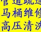 昌平县城疏通马桶136812管道疏通54119清洗疏通下水道
