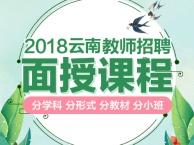 2018云南滇西科技师范学院招聘24人公告