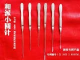 2020年9月14日在广州举办和派圆针技术研修班