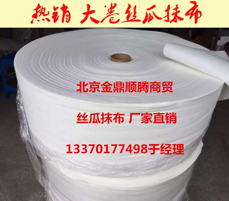 金鼎顺腾商贸-丝瓜抹布-13370177498 (2).png