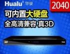 华录2040 3D蓝光播放机 高清蓝光DVD影碟机硬盘蓝光播放器