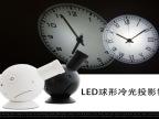 ovo时尚投影钟表 LED冷光源投影时钟 客厅投射钟 豪华酒店
