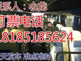贵阳到湘潭客车查询表18185185624/货物托运