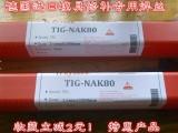 ENi307镍基焊条 ENiCrMo-0镍基合金焊条