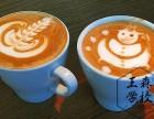 北京咖啡面包培训班哪家好?咖啡蛋糕培训费用,王森咖啡培训学校