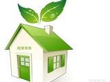上海家庭环保装修--新房装修后到底多久才可以入住