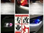 【车理念】传奇GS5灯光改装案例