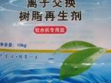 软水盐 (离子交换树脂再生剂)   软水盐厂家直销  软水机专用