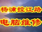 上海杨浦控江路电脑上门diy装机硬盘U盘数据恢复维修网络布线