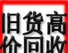 漯河旧货高价回收公司。高价回收家具,家电等 201