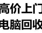郑州高价回收笔记本 台式机 全市上门回收电脑配件 网吧电脑