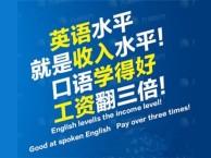 深圳商务英语培训中心,南山外语口语基础入门