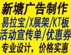 新塘广告横幅锦旗刀旗菜牌奖牌无碳联单铭牌标识牌制作