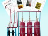 厂家直销FM-200气体灭火系统 七氟丙烷灭火装置 品牌质量