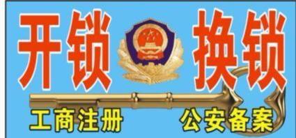 吴中区木渎镇开锁换锁汽车锁保险箱 24小时 110联动