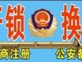 吴中城南开锁长桥开锁换锁110联动
