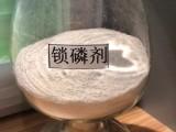 北京锁磷剂厂家发货