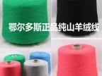 成本价鄂尔多斯正品纯山羊绒线 羊绒纱线毛线质量保证大量现货