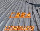 潍坊高新区金属屋面防水,厂房防水,车间漏水维修