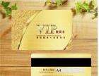 广东湛江会员卡制作 金属卡透明卡印刷 免费设计