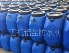 无机铝盐防水剂价格、防水材料专卖店、防水剂