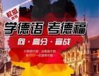 上海德语培训学费 让您学得轻松自信