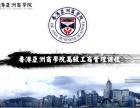 香港亚洲商学院EMBA与MBA的区别