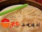 哪里学灌汤包、生煎包、小笼包煎饺好米七小吃培训加盟