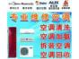 福州三菱空调售后维修电话(清洗加氨安装)